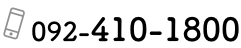 092-410-1800