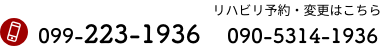 099-223-1936