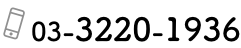 03-3220-1936